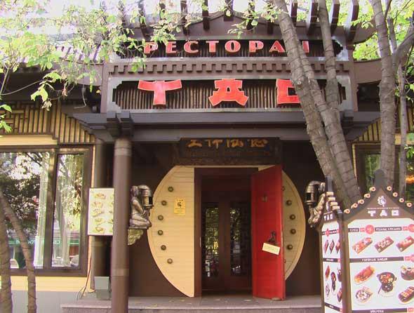 Ресторан Тао - меню, отзывы, фотографии, адрес, карта